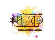 Сайт Центра культурного развития п. Персиановский