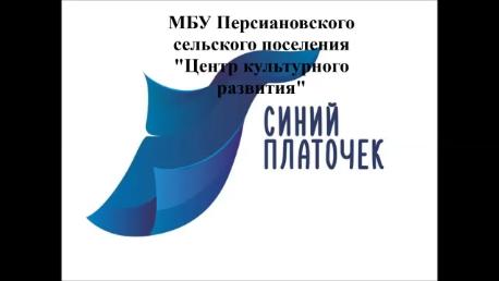 Всероссийская онлайн-акция «СИНИЙ ПЛАТОЧЕК 2020»